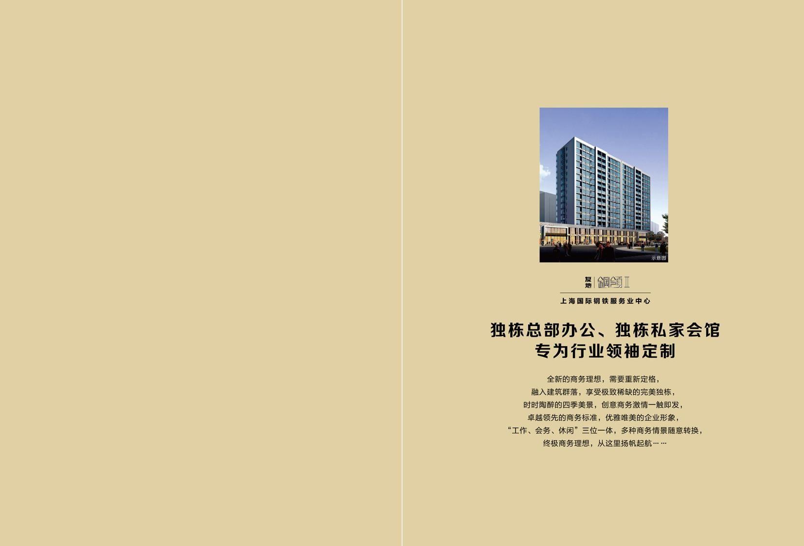封面封底案例图片 - 设计师宏和创想广告设计工作室图片