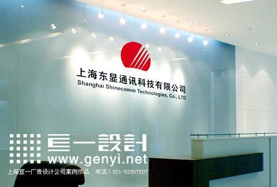 科技公司LOGO设计 科技公司标志设计 上海标志设计公司 企业LOGO