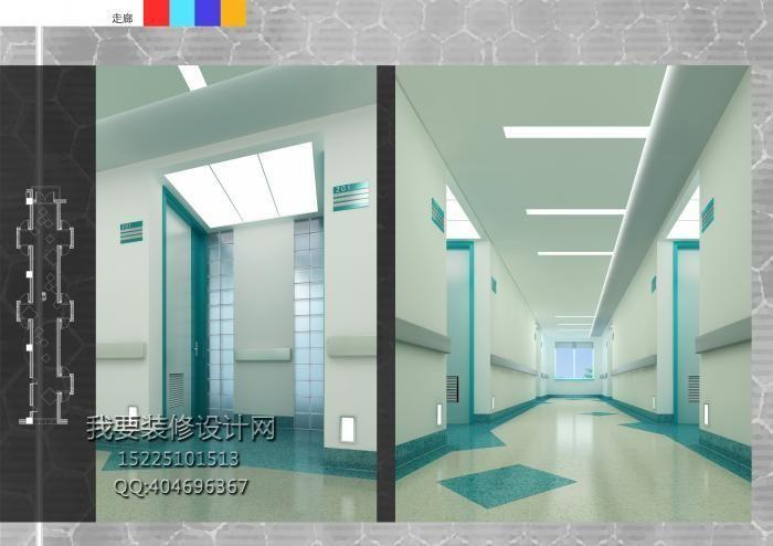 医院装修 医院装修效果图 医院内部装修 医院设计效果