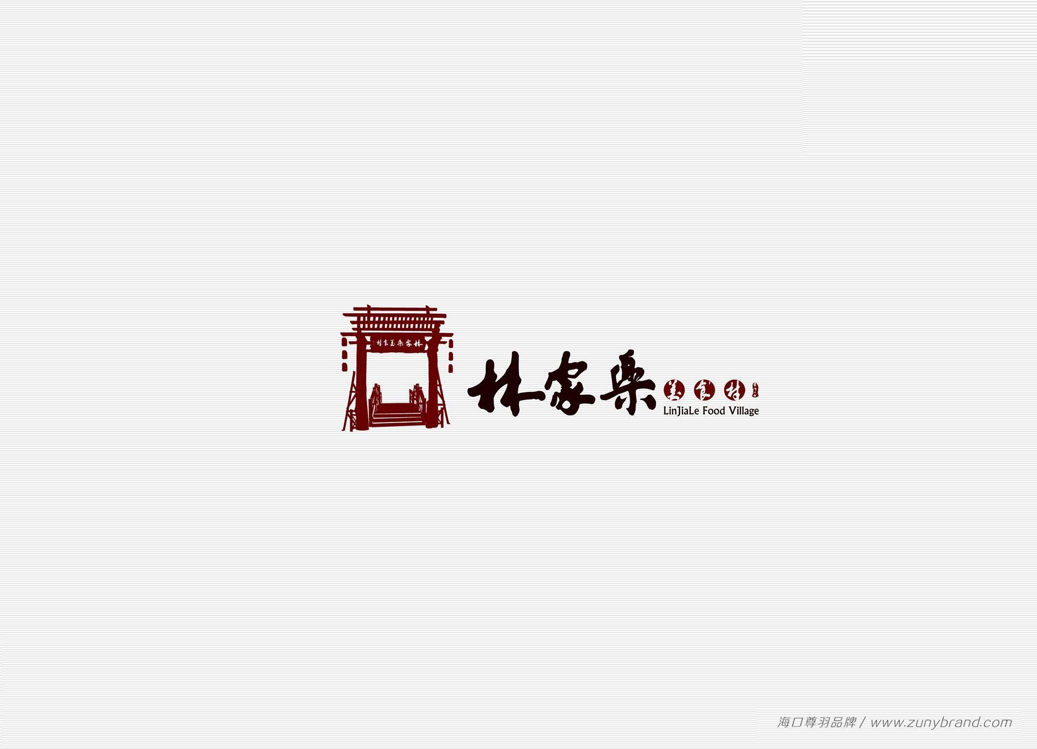 霸王岭林家乐美食村图片