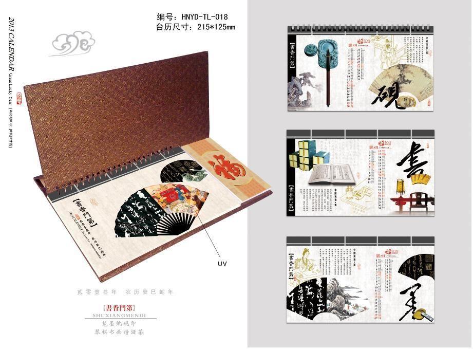 三门峡台历挂历制作-台历挂历设计制作-设计案例图片