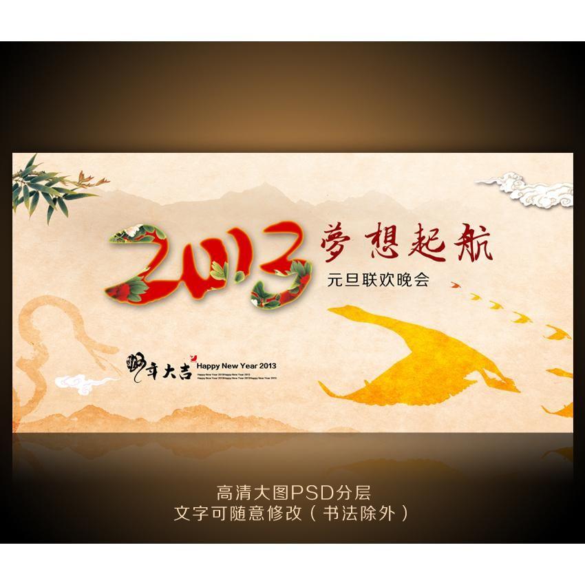红动中国设计空间 中国风企业展板 春节素材 -2013中国风蛇年创意海