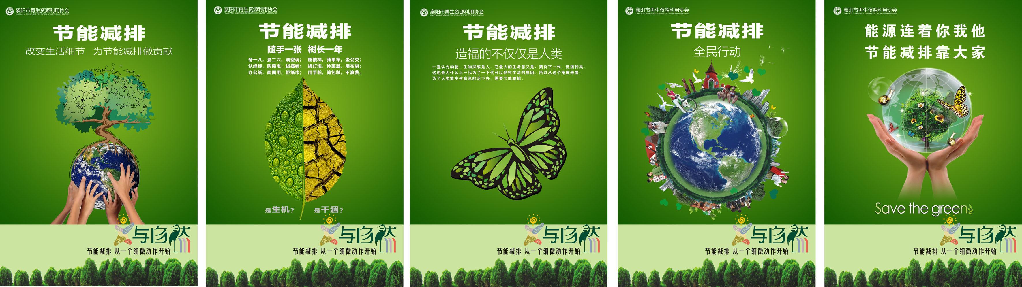 环保宣传画案例图片