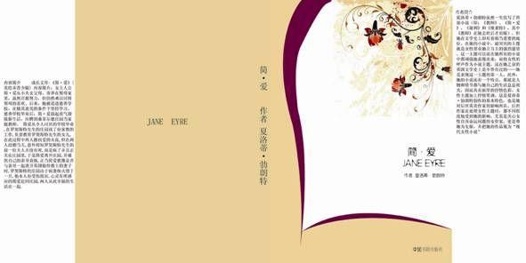 -简爱封面-书籍;