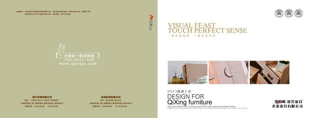 家具图册 产品画册设计 设计案例 设计师肖霁