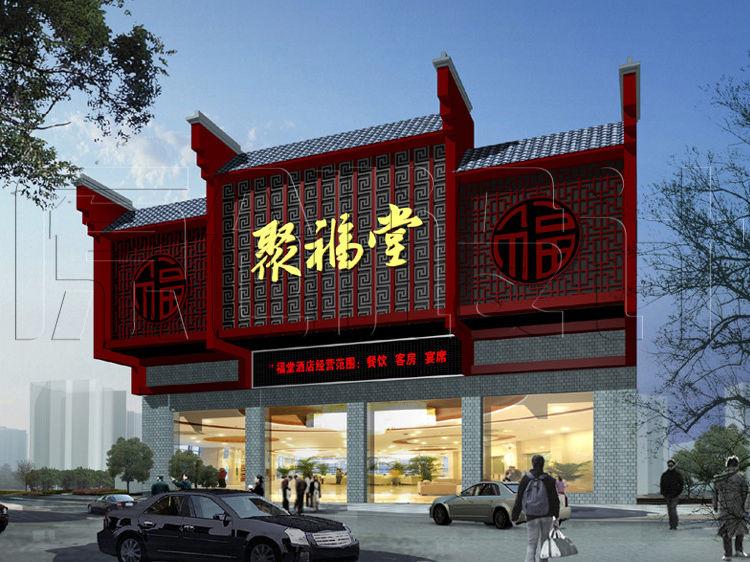 中式面馆设计图片