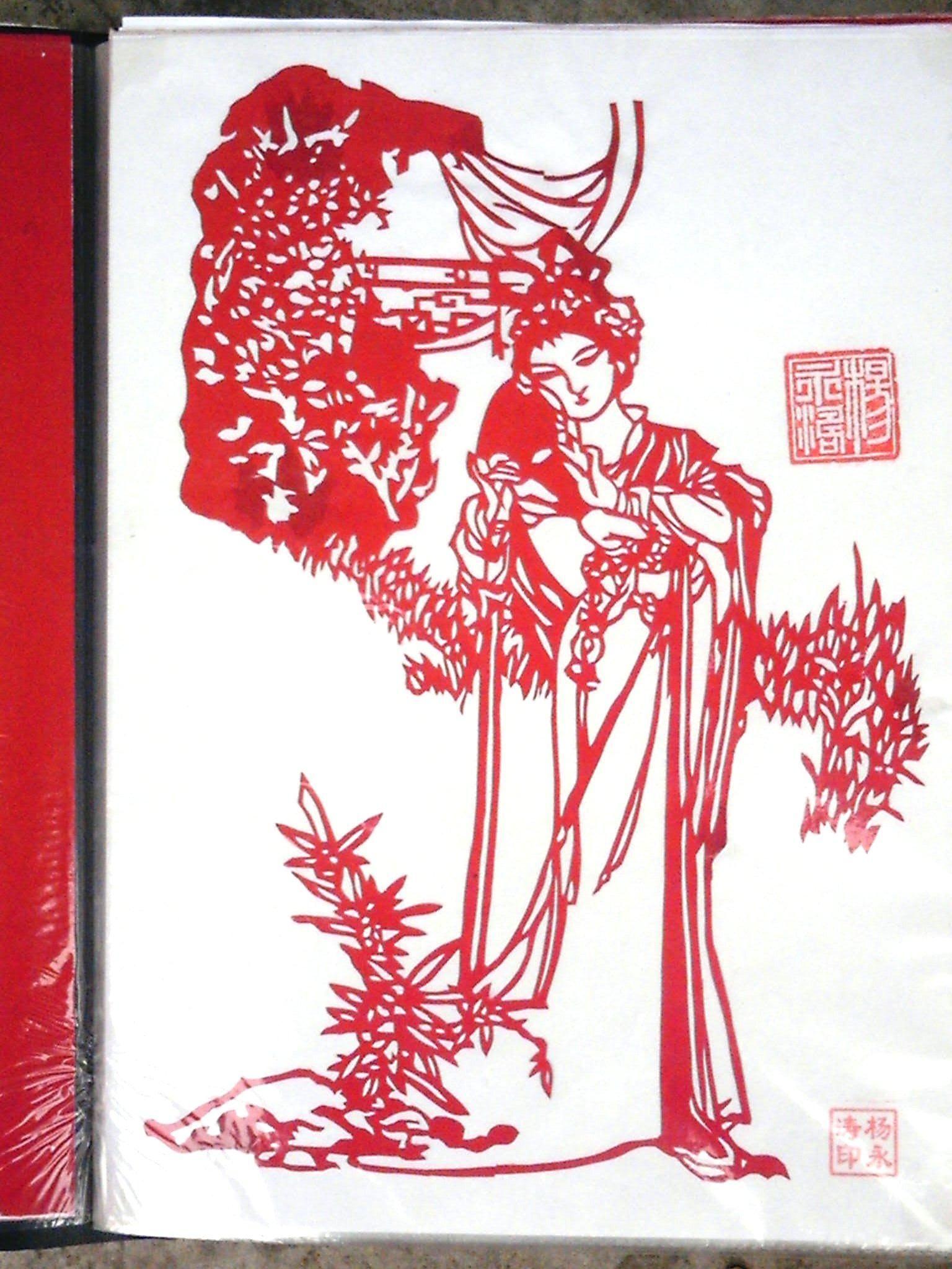 剪纸-我的作品 平面作品 设计案例 设计师U P 模艺图片