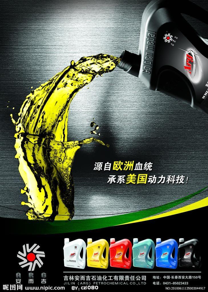 潤滑油海報
