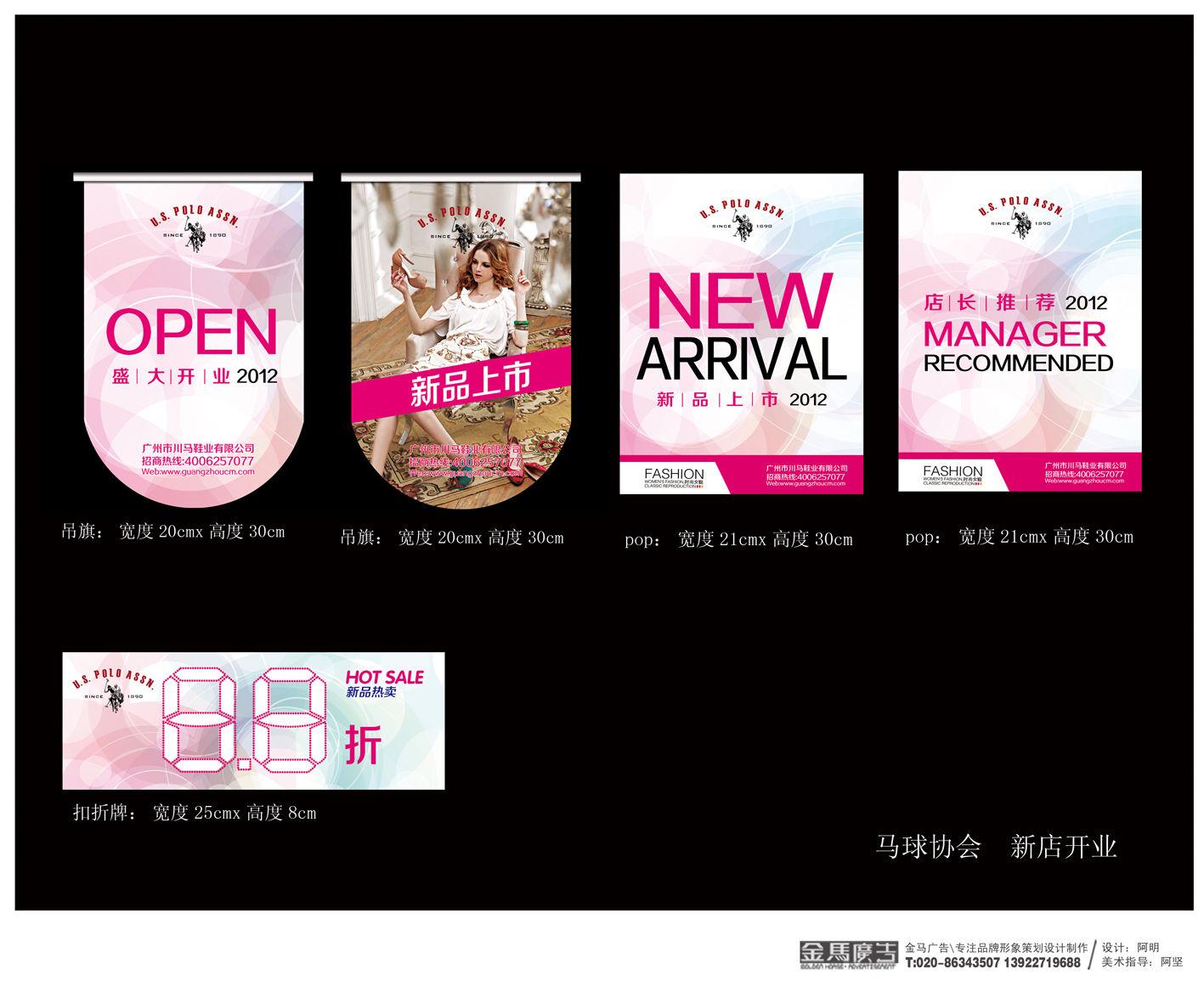 新店开业海报