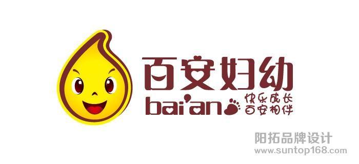 妇幼用品店logo设计_阳拓   百安妇幼logo设计   同时形如高清图片