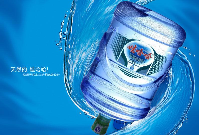 娃哈哈高端桶装水标签设计(1p)