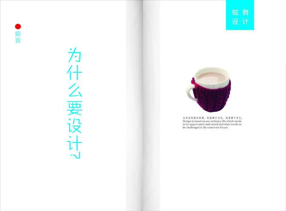 书籍目录设计