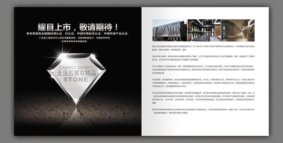 青岛科技电子宣传册设计公司