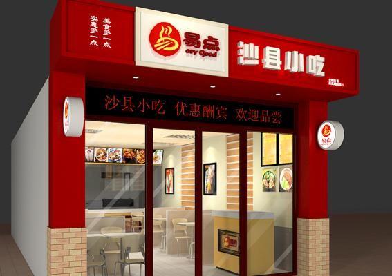 快餐店形象设计,沙县小吃店面设计