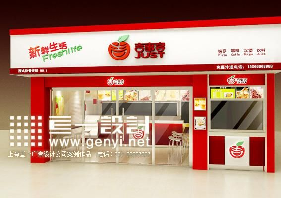 西式快餐店店面设计