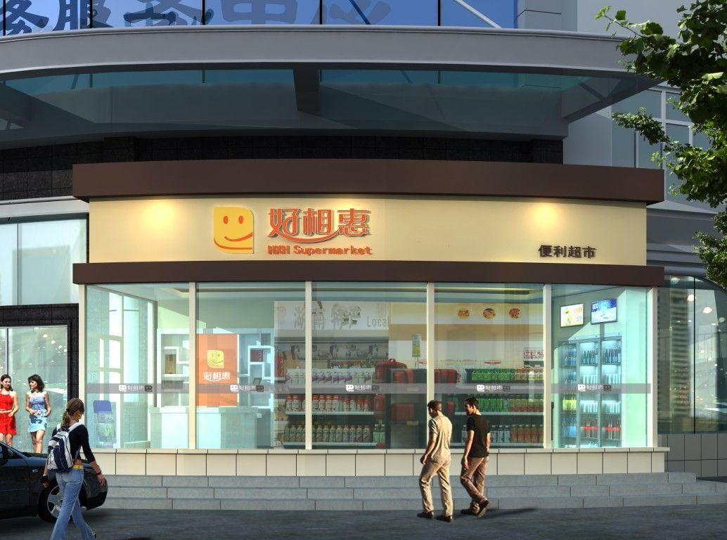 门头效果图案例图片 神彩图文设计的空间 红动中国设计空间 门头效果高清图片