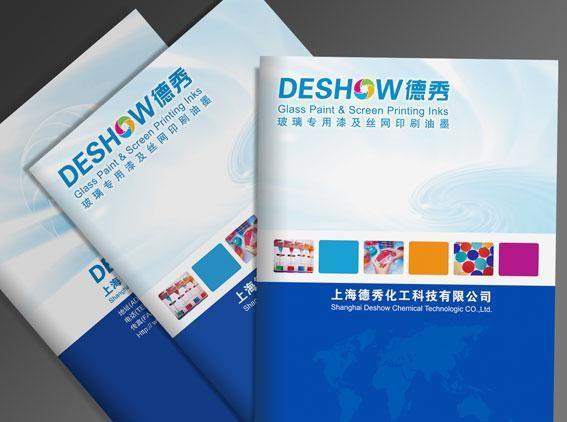 化工画册设计,上海产品画册设计,企业画册设计,宣传画册设计公司图片
