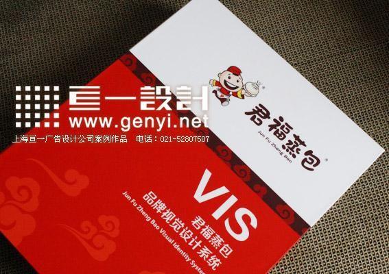 很新颖的包子店标志设计 非常有特色的蒸包店LOGO设计 饺子店连锁