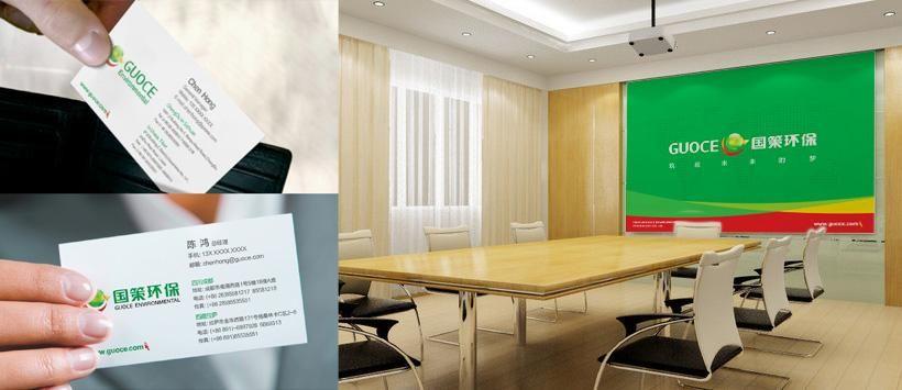 西藏国策环保科技股份VI设计案例-品牌策划-设