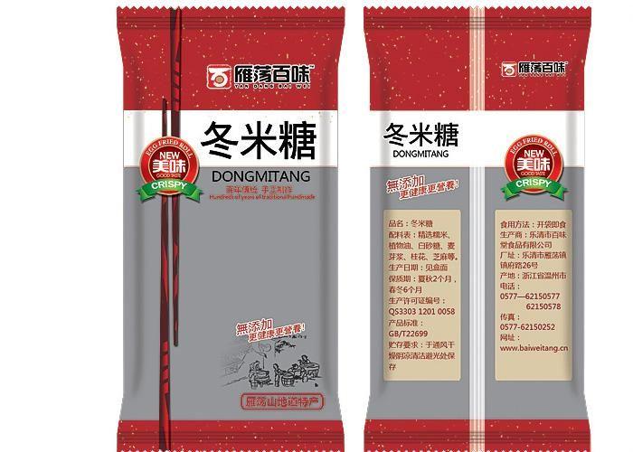 山东济南包装设计公司 济南包装设计 青岛包装设计 聊城礼盒包装设计 图片