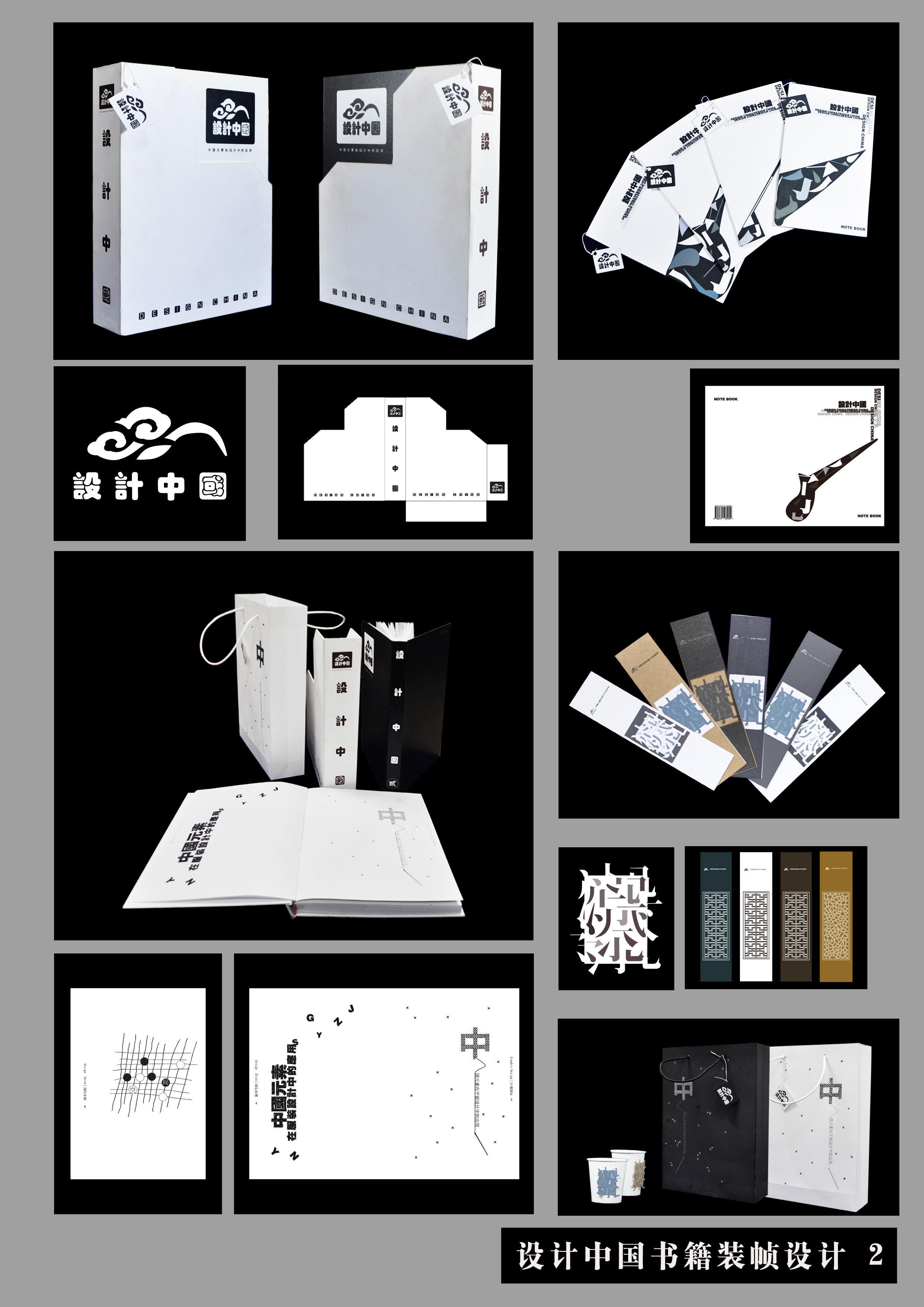书籍装帧毕业设计图片