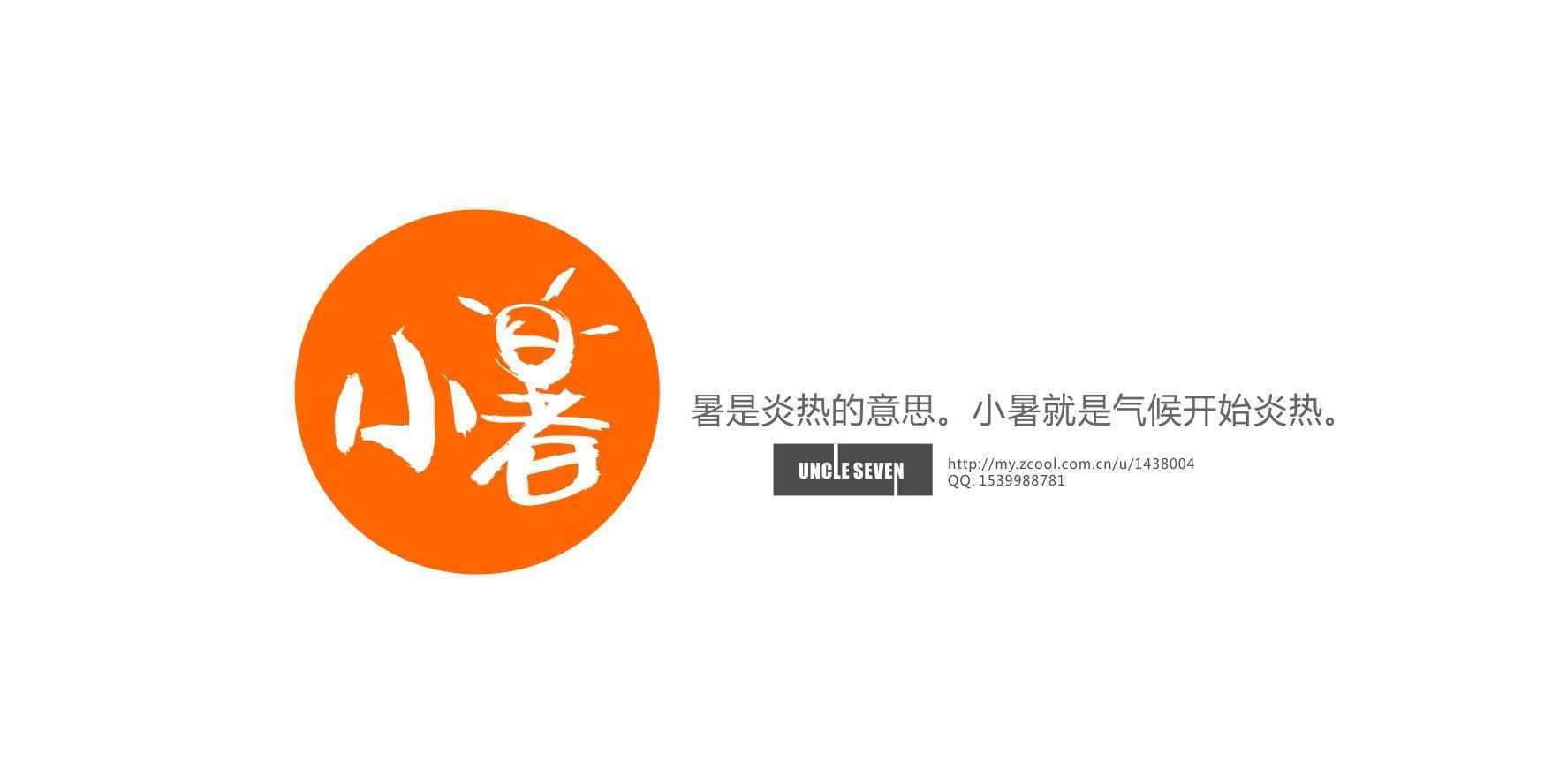设计师uncleseven的空间 红动中国设计空间 字体设计 二 二十四节气