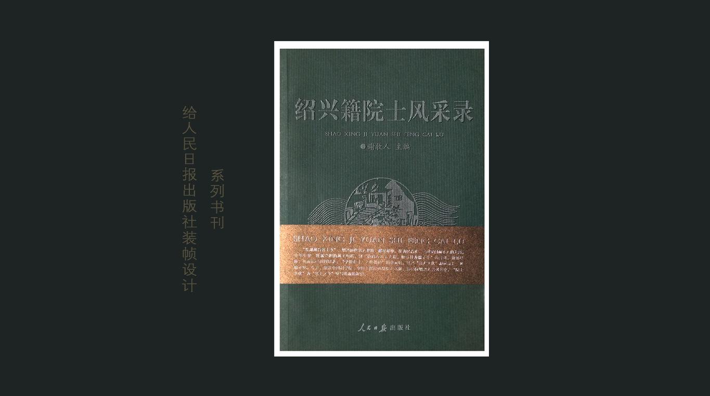 琨杰视觉传媒机构的空间 红动中国设计空间 书籍 封面 设计 版面