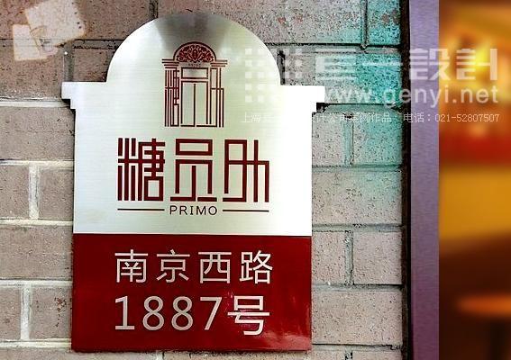 甜品店装修设计公司 上海甜品店设计 私房甜品店设计 港式甜品店标志