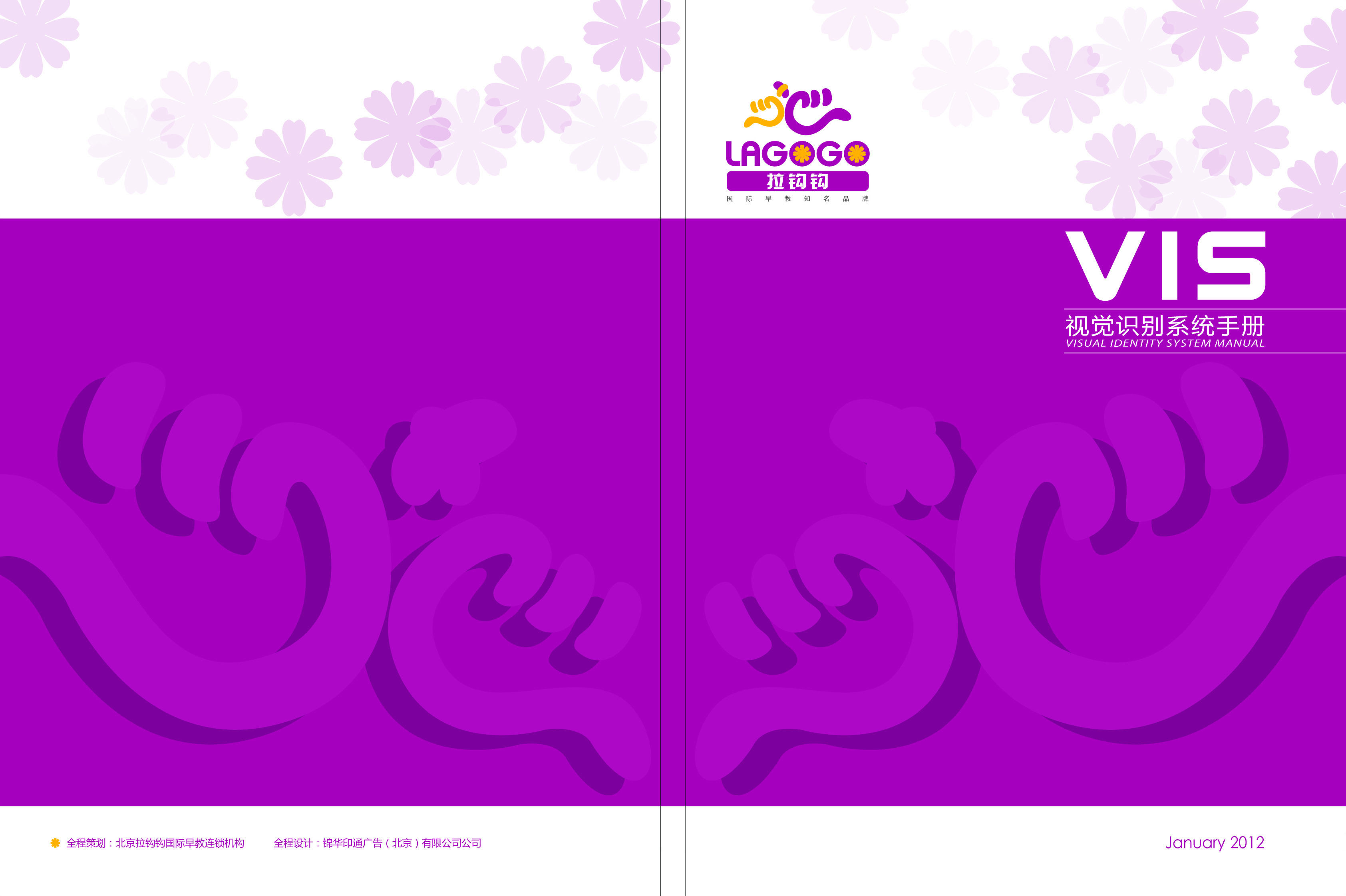 幼儿园vi设计案例图片