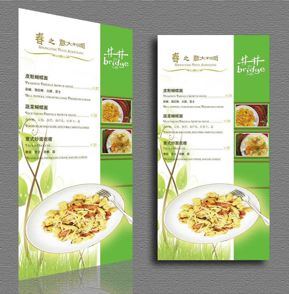 绿色快餐招贴画手绘设计