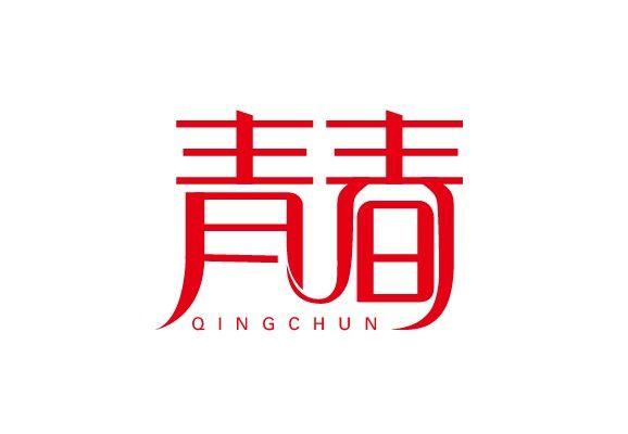 字体设计案例图片 设计师星云首页的空间 红动中国设计空间 时尚淘妃 图片