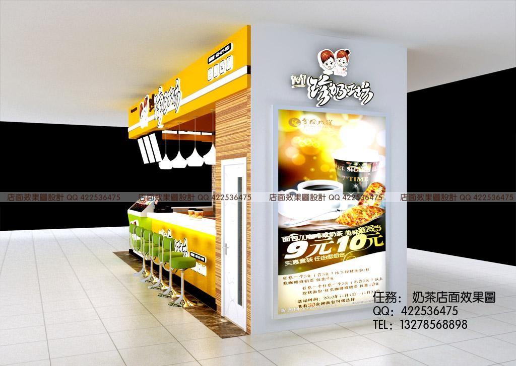 奶茶店效果图案例图片 设计师tuteng008设计工作室的空间 红动中国设高清图片