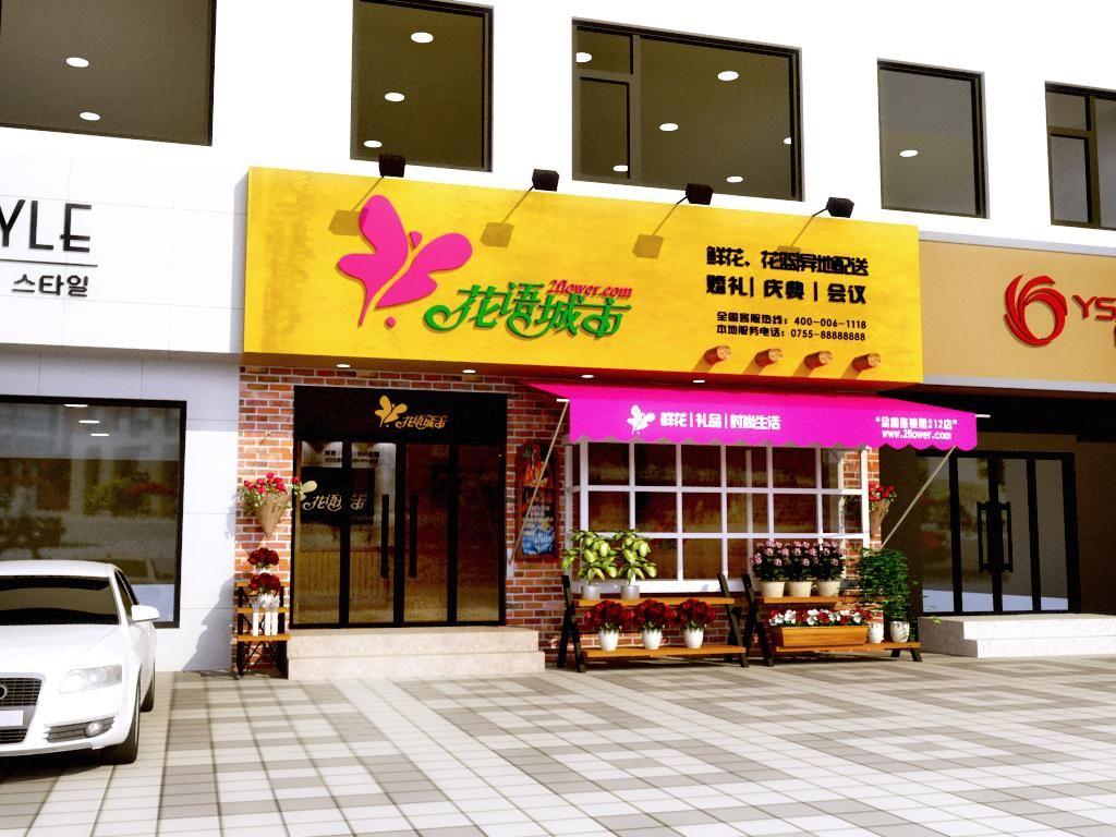 花店效果图案例图片 设计师tuteng008设计工作室的空间 红动中国设计高清图片