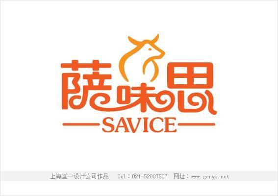 食品LOGO设计 体现品牌个性特征的食品标志设计 上海食品专卖店标高清图片