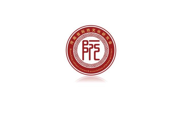 阮姓文化标志设计