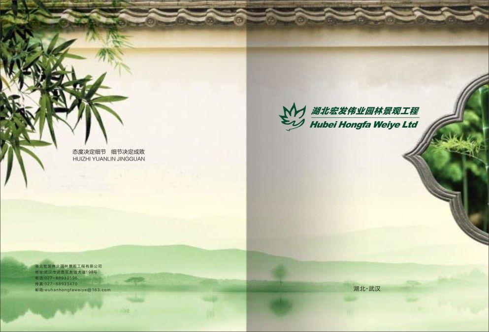 园林公司组织结构