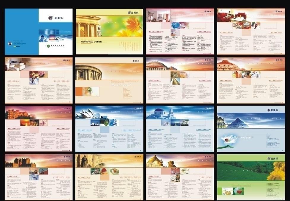 济南画册设计 济南工地施工材料画册设计 济南变形缝装置画册设计