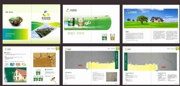 红动中国设计空间 滨州家居画册设计 滨州马赛克画册设计 滨州硅藻