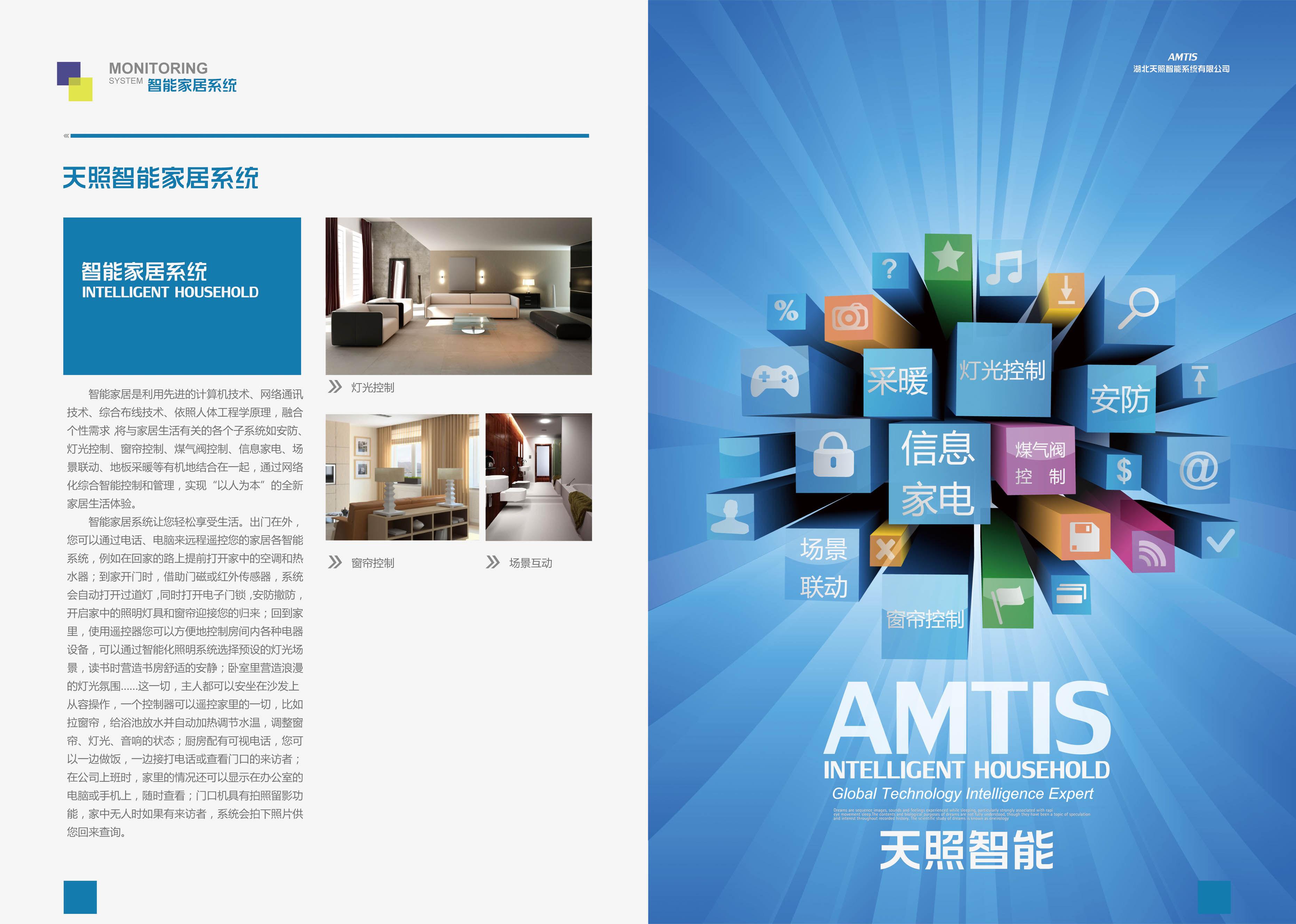 设计师愤怒的老鸟的空间 红动中国设计空间 智能家居画册设计 画册图片