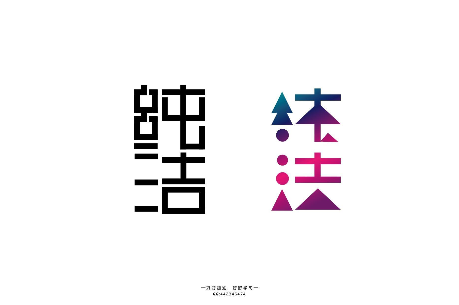 端午节字体设计-中文艺术字-字