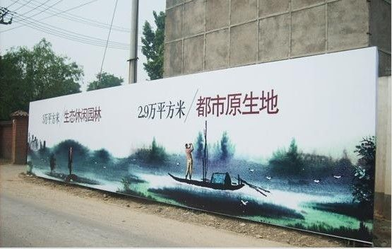 楼盘工地围挡_工地围挡_工地围挡供货商_天翼公司供应北京
