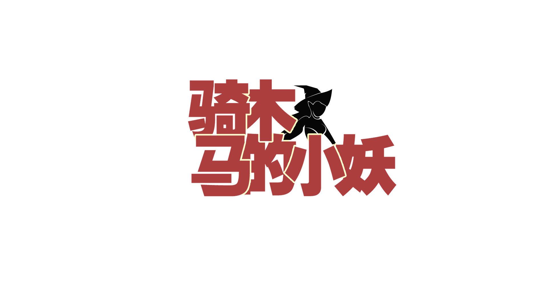 美术室logo