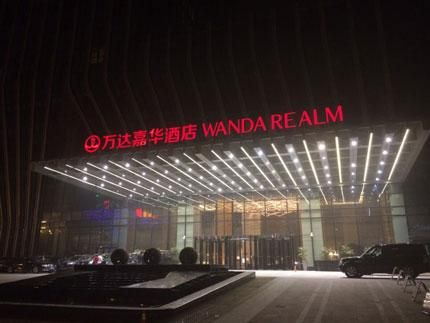 武汉万达嘉华酒店高清图片