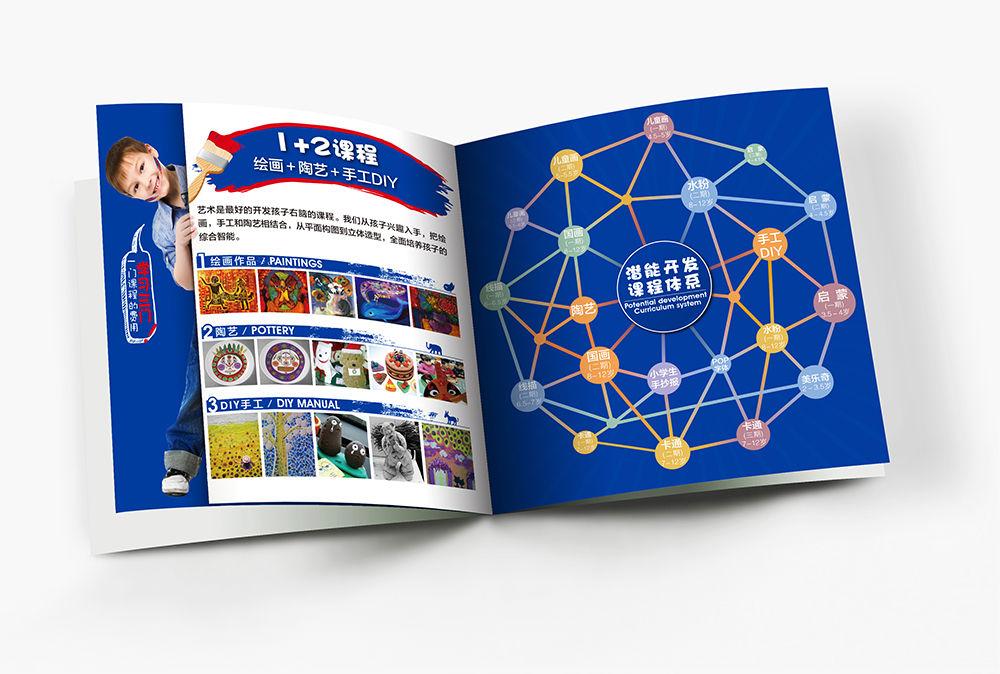少儿童美术教育宣传画册培训海报品牌设计34