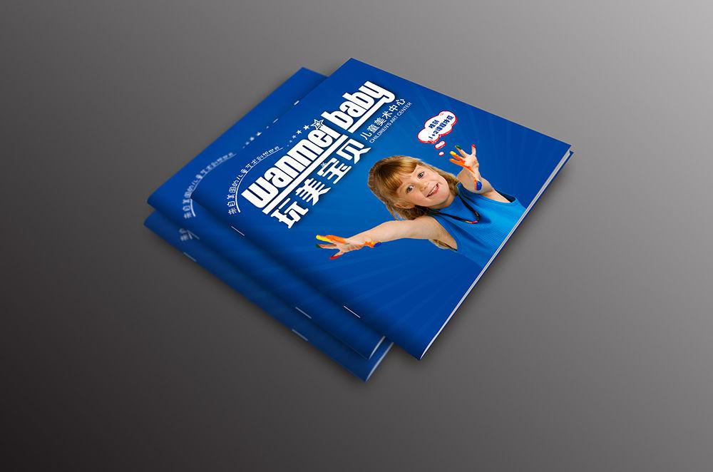 少儿童美术教育宣传画册培训海报品牌设计7