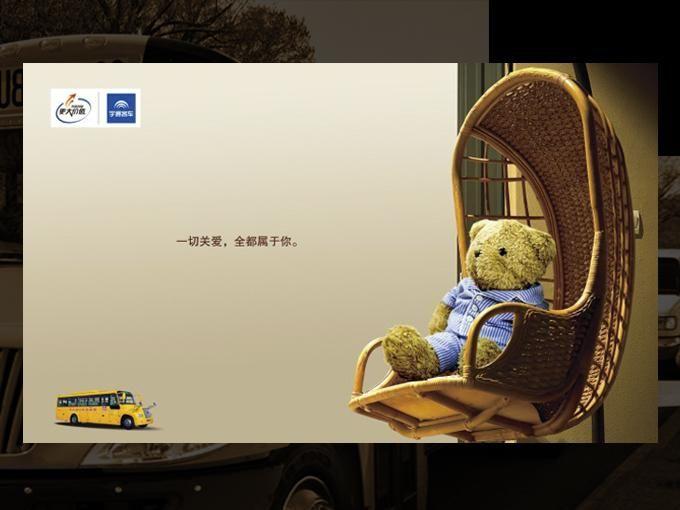 宇通客车集团企业广告设计宇通校车-关爱1234