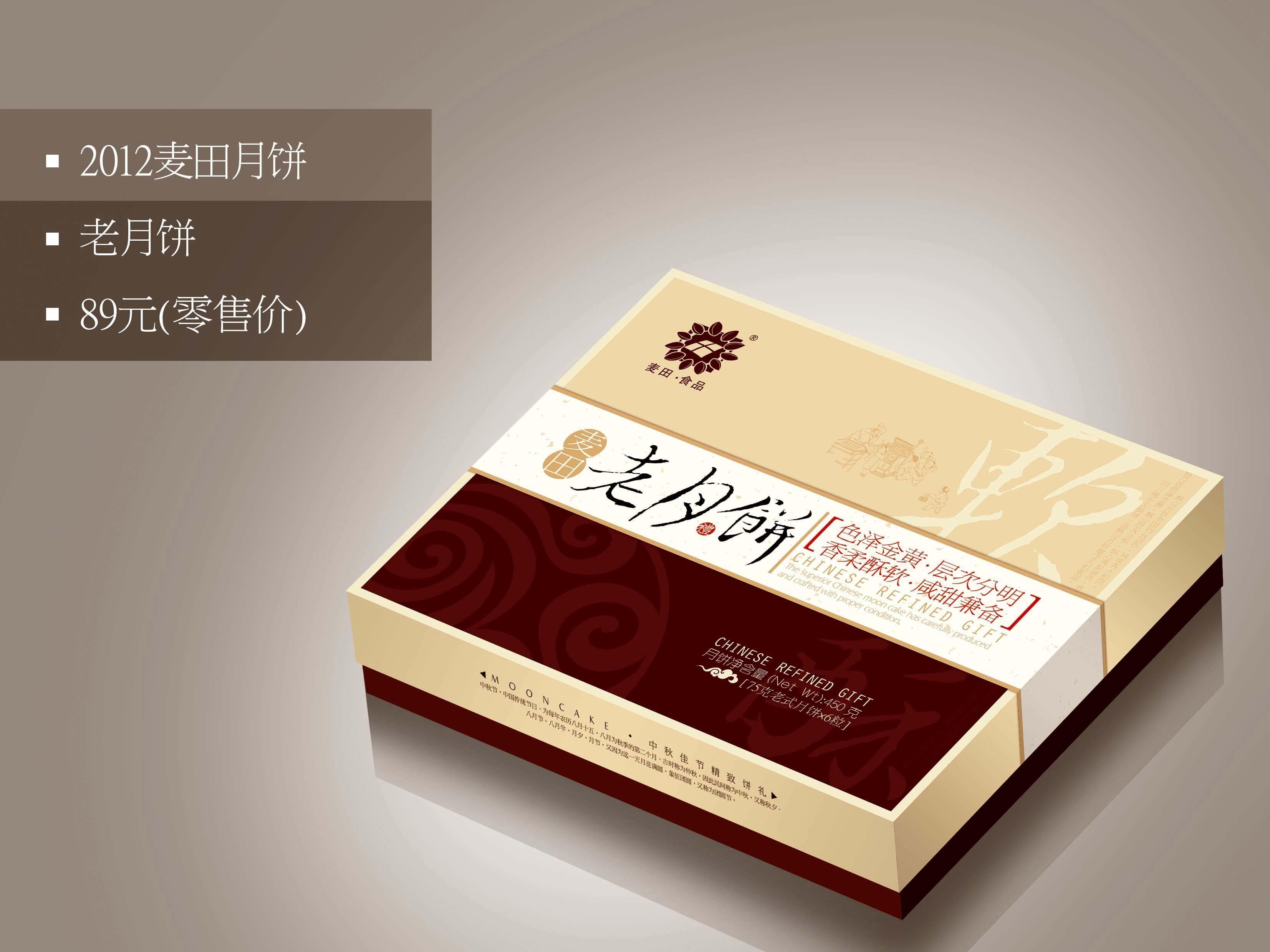 麦田月饼包装12345678910111213案例图片 - 设计师锦