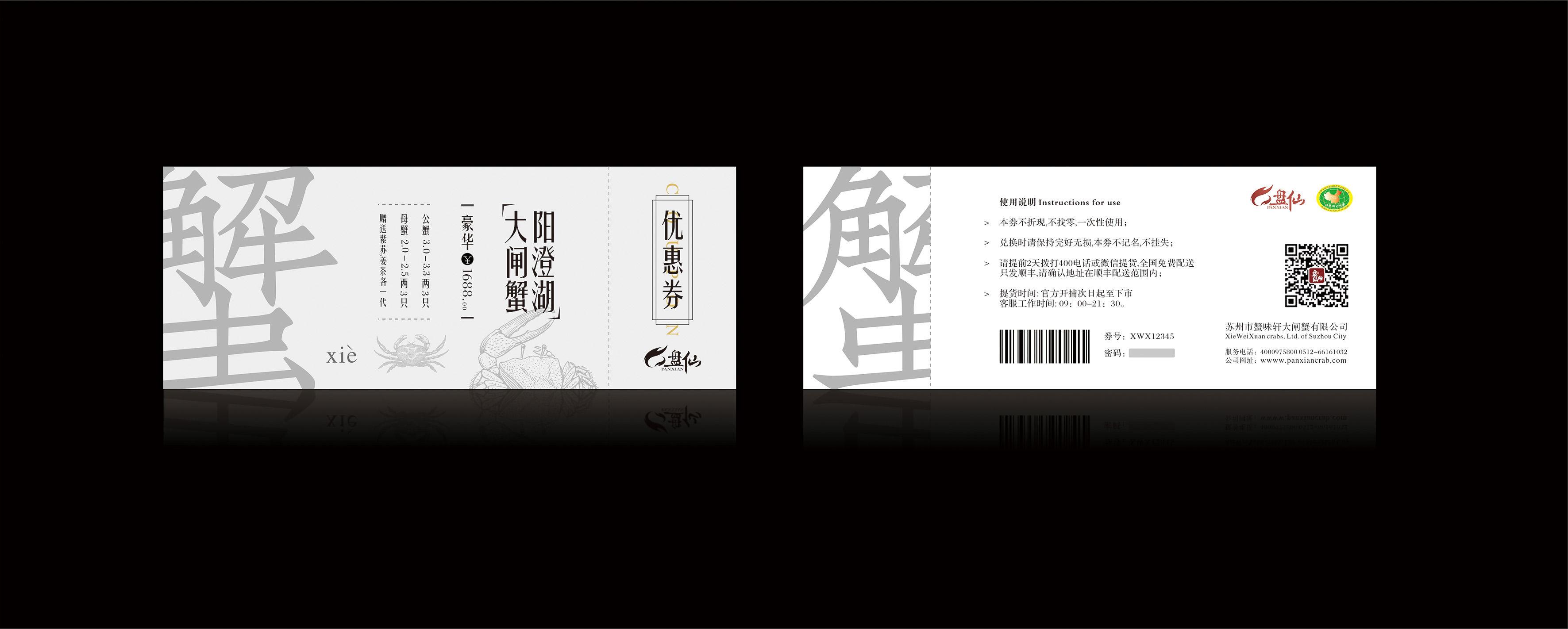 盘仙阳澄湖大闸蟹包装礼券设计12
