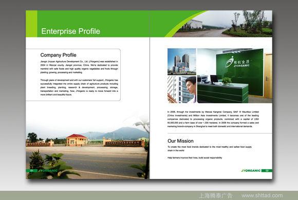 金源农业公司样本设计案例图片图片