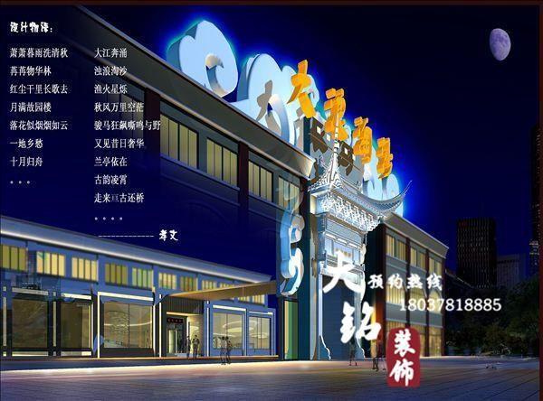 郑州洗浴中心装修郑州洗浴中心设计123456案例图片 郑州售楼部装修 ...图片 53035 600x444